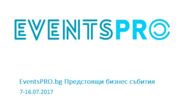 EventsPRO.bg Предстоящи бизнес събития, 07-16.07.2017 г.