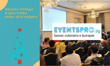 Весели празници и Успешна събитийна 2018 година от EventsPRO.bg!
