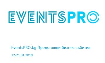 EventsPRO.bg Предстоящи бизнес събития, 12-21.01.2018 г.