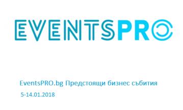 EventsPRO.bg Предстоящи бизнес събития, 5-14.01.2018 г.