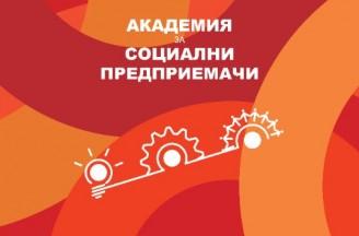 Академия за социални предприемачи