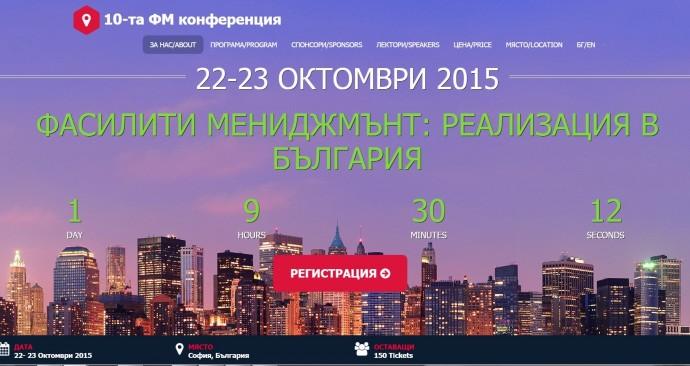 "10-та международна Фасилити мениджмънт конференция ""Реализация в България"""