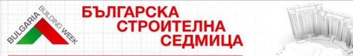 """Изложба """"БЪЛГАРСКА СТРОИТЕЛНА СЕДМИЦА 2016"""""""