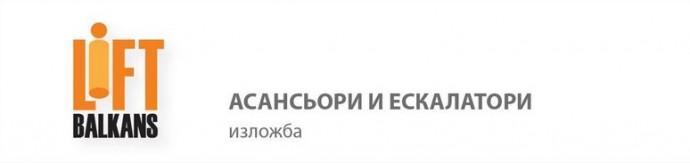 Изложба за асансьори и ескалатори за Югоизточна Европа – LiftBalkans