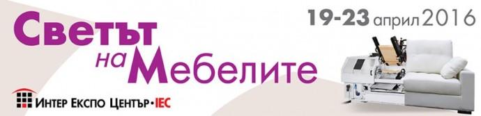 """Изложение """"СВЕТЪТ НА МЕБЕЛИТЕ"""""""