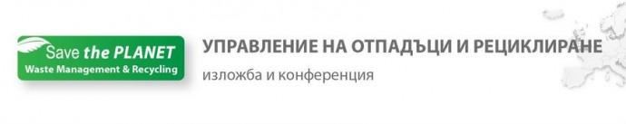 Изложение и конференция за управление на отпадъци и рециклиране за Югоизточна Европа – Save the Planet