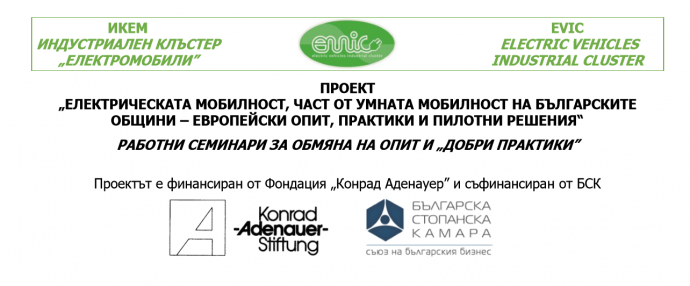 """Семинар   """"Електрическата мобилност, част от умната мобилност на българските общини –  европейски опит, практики и пилотни решения"""""""