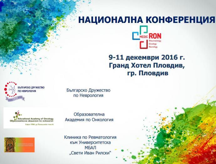 MedicRON Rheumatology and Oncology and Neurology Conference