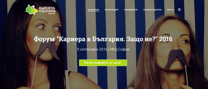 """Форум """"Кариера в България. Защо не? 2016"""""""
