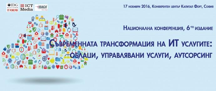 """Конференция  """"Съвременната трансформация на ИТ услугите: облаци, управлявани услуги, аутсорсинг"""""""