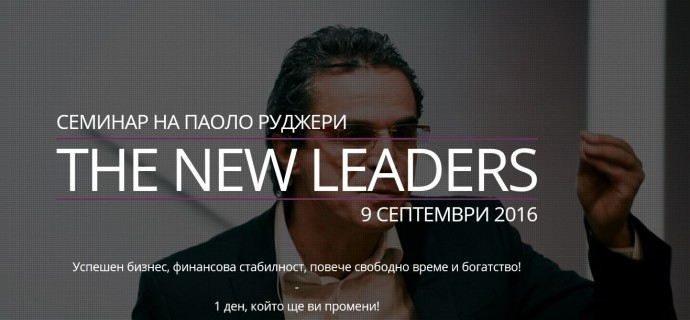 "Семинар ""The New Leaders"" с Паоло Руджери"