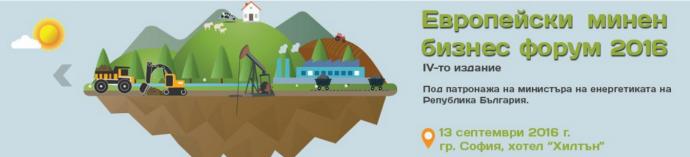 Европейски минен бизнес форум 2016