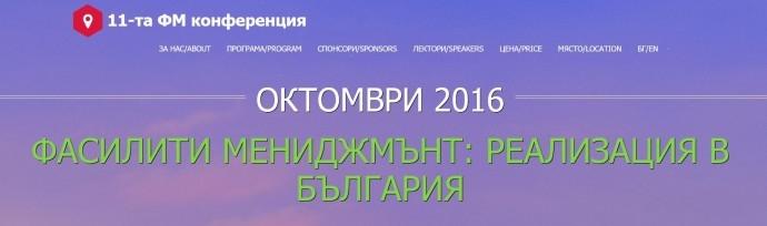"11-та ФМ конференция ""Фасилити мениджмънт: Реализация в България"""