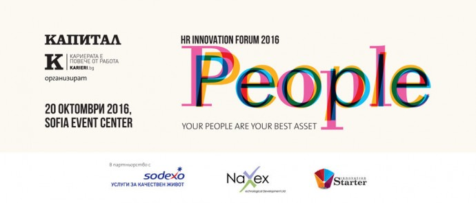 HR Innovation Forum 2016