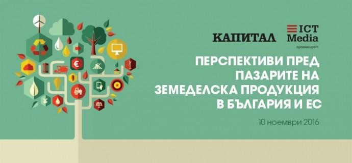 """Конференция """"Перспективи пред пазарите на земеделска продукция в България и ЕС"""""""