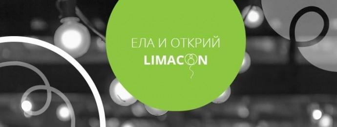 "Откриване ""Да открием Limacon заедно"""