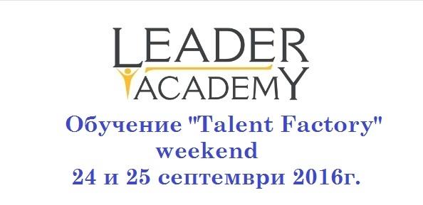 """Обучение """"Talent Factory Weekend – Опознай себе си, за да успееш!"""""""