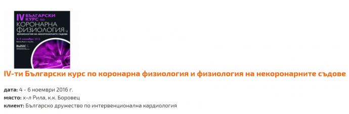 IV-ти Български курс по коронарна физиология и физиология на некоронарните съдове