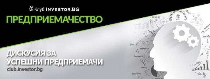 Клуб Investor Предприемачество 2016
