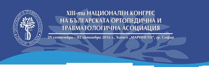 XIII-ти Национален конгрес на Българска Ортопедична и Травматологична Асоциация