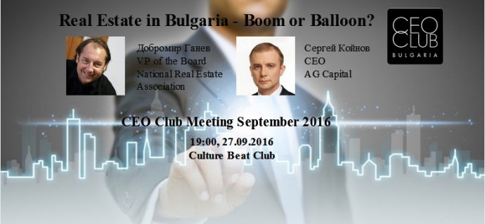 CEO CLUB среща през септември