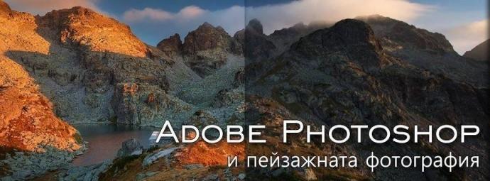 Курс за Adobe photoshop и пейзажната фотография