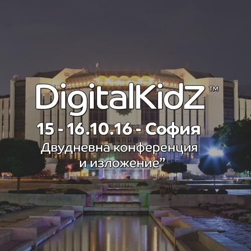 Конференция #DigitalKidZ