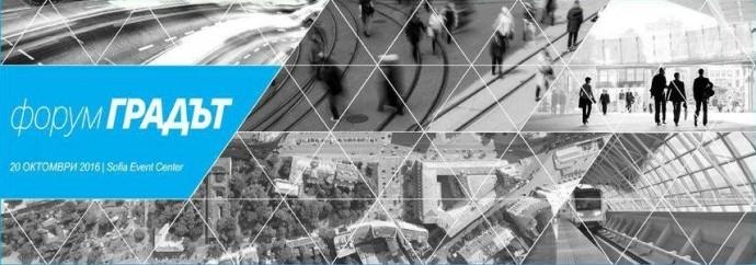 Форум Градът 2016: Бъдещето на българските градове