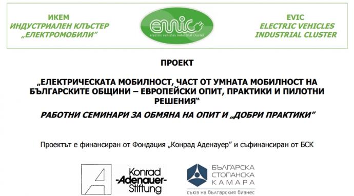 """Национална кръгла маса """"Електрическата мобилност, част от Умната мобилност на българските общини – европейски опит, практики и пилотни решения"""""""