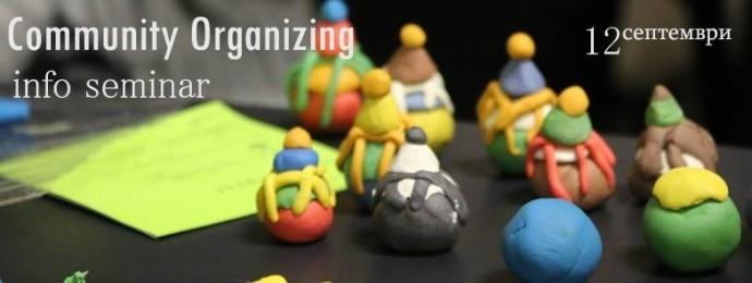 """Информационен семинар """"Организиране на общности – американската и европейската перспектива"""" с Тара Периш"""