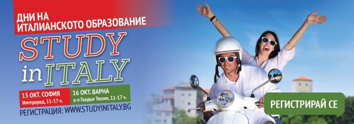 """Изложение """"ДНИ НА ИТАЛИАНСКОТО ОБРАЗОВАНИЕ 2016"""" във Варна"""