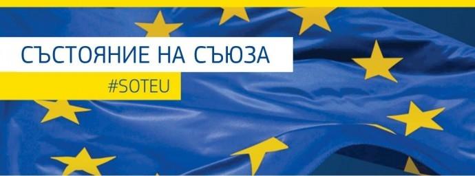 """Предаване на живо на ежегодната реч на председателя на Европейската комисия, Жан-Клод Юнкер, на тема """"Състоянието на Европейския съюз"""""""