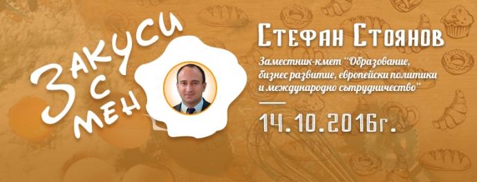 """Събитие """"Закуси със Стефан Стоянов"""""""