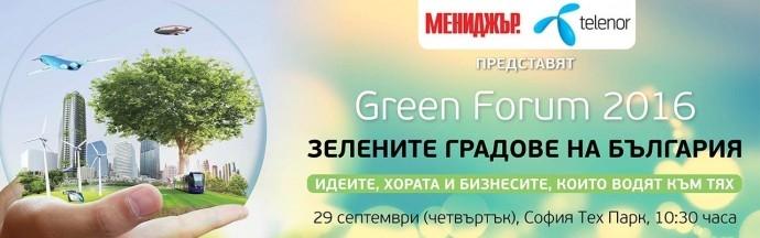 """Green Forum 2016 """"Зелените градове на България. Идеите, хората и бизнесите, които водят към тях"""""""