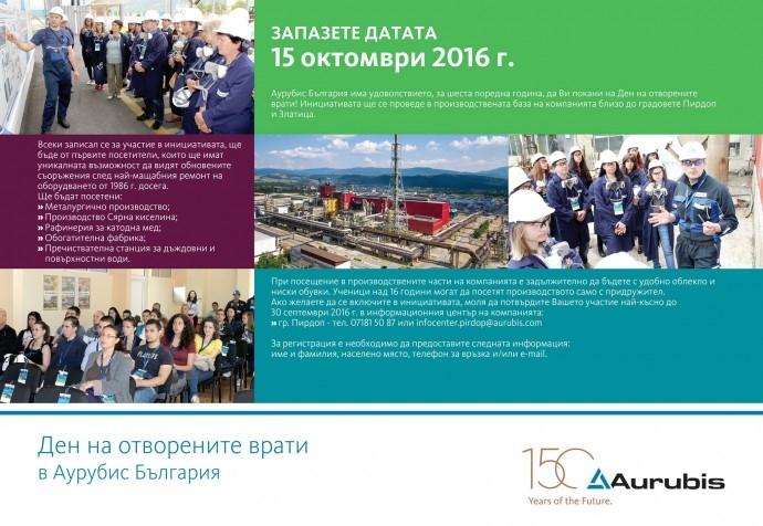 Ден на отворени врати в Аурубис България