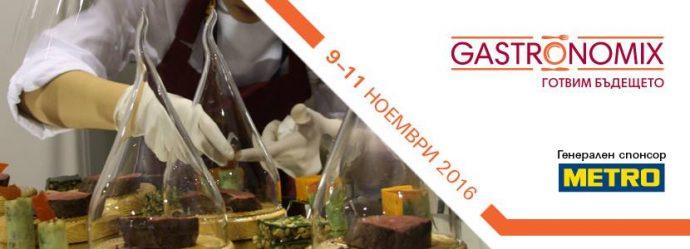 """Форум """"Gastronomix 2016"""""""