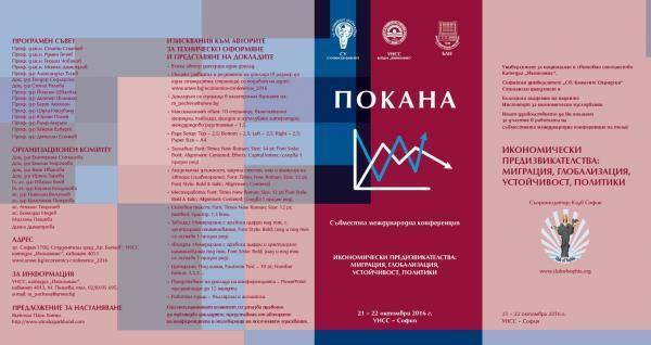 Международна Годишна Конференция на Стопански факултет – СУ