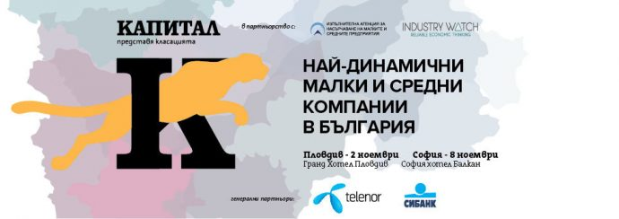 """Класация """"ГЕПАРД: Най-динамичните малки и средни компании в България"""""""