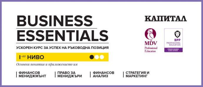 """Курс """"Business Essentials / 1-во Ниво"""""""