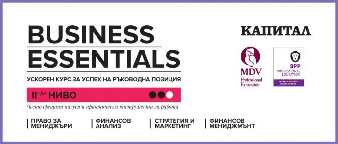"Курс ""Business Essentials / 2-ро Ниво"""