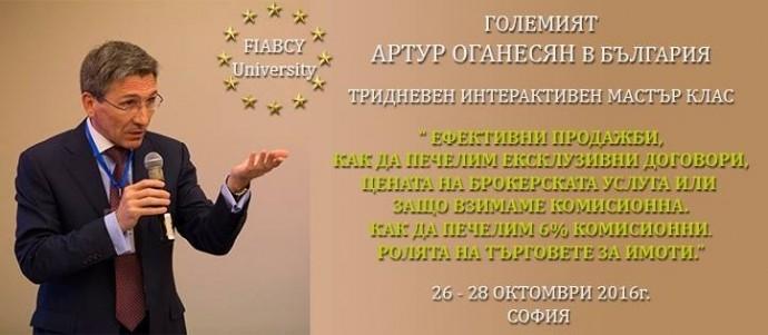 Тридневен мастър клас на международния лектор Артур Оганесян