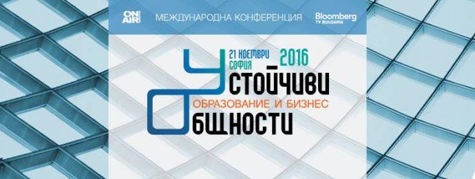 """Конференция """"Образование и бизнес – устойчиви общности"""""""
