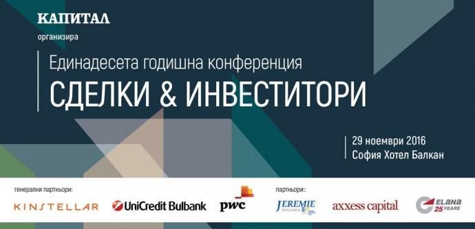 """Единадесета годишна конференция """"Сделки и инвестиции"""""""