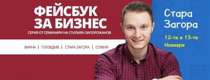 """Семинар """"Facebook за Бизнес в Стара Загора"""""""