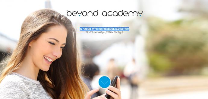 12 часов курс по Facebook маркетинг в Пловдив