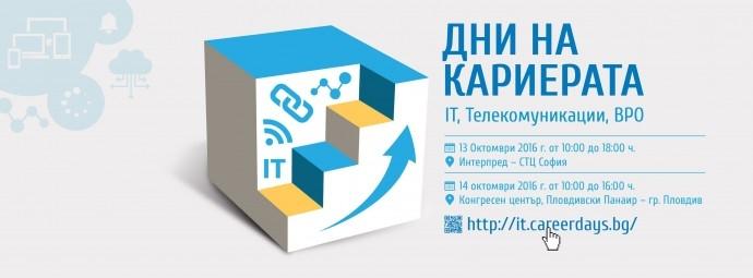 """Форум """"Дни на кариерата"""" – IT, Телекомуникации и BPO"""" в Пловдив"""