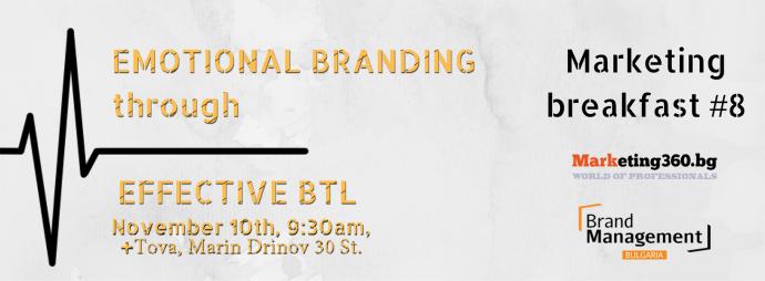 """Маркетинг закуска """"Емоционален брандинг чрез ефективен BTL"""""""