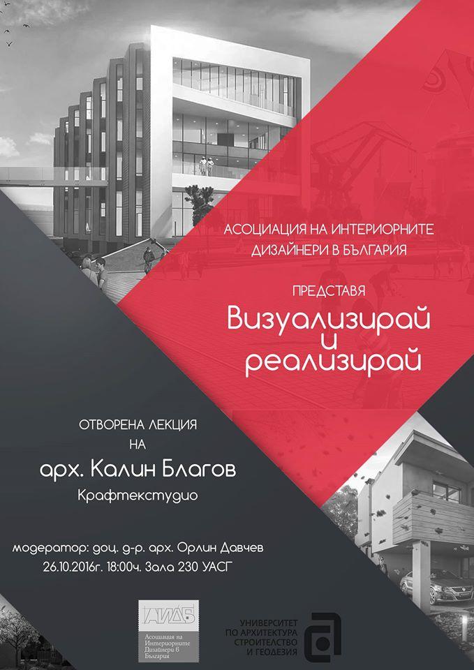 """Отворена лекция на архитект Калин Благов """"Визуализирай и реализирай"""""""