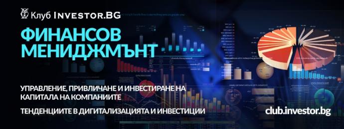 Клуб Investor Финансов Мениджмънт 2016