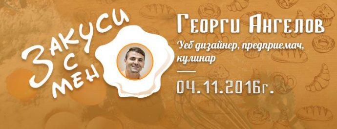 "Събитие ""Закуси с Георги Ангелов"""